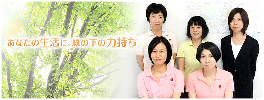 有限会社くくむ 岩本町訪問看護ステーション